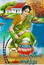 greeting_pongal5.jpg - 13.10 Kb