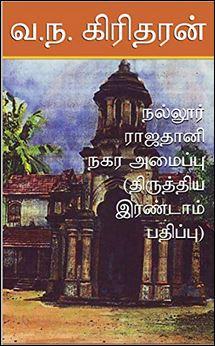 நல்லூர் ராஜதானி நகர அமைப்பு (திருத்திய இரண்டாம் பதிப்பு) (Tamil Edition) Kindle Edition