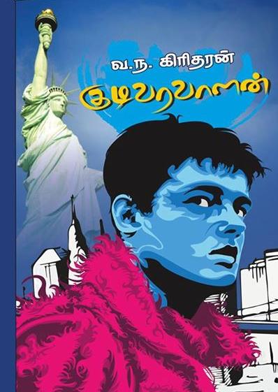 வ.ந.கிரிதரனின் 'குடிவரவாளன்'